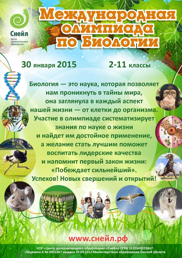 Конкурс по биологии вопросы